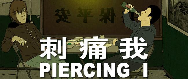 piercing-banner