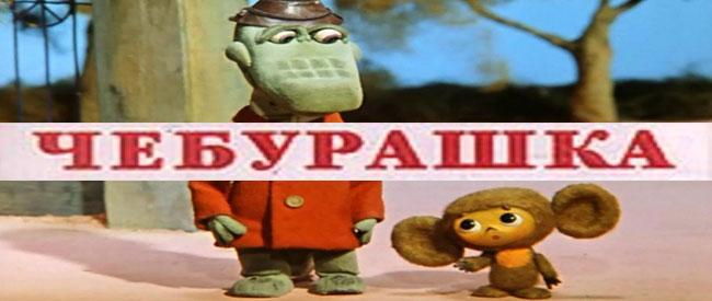 cheburashka-banner