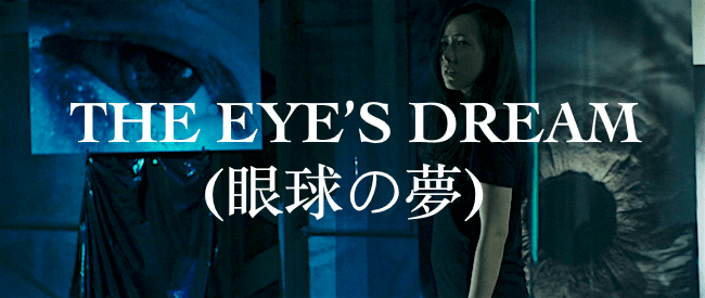 eyesdreambanner